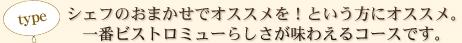 type:シェフのおまかせでオススメを!という方にオススメ。一番ビストロミューらしさが味わえるコースです。